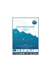 GLORIA field manual, Chinese
