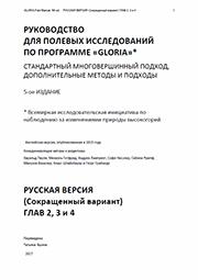 GLORIA field manual, Russian